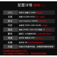 顺丰 I5 7500升8400六核组装机 万博体育登录首页台式主机万博App在线登录游戏影音DIY整机