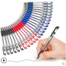 24支装晨光中性笔签字笔水笔碳素笔芯黑色0.5mm学生用红色墨兰蓝万博体育登录首页文具用品批发包邮